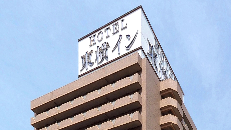 東横INN・千葉駅前