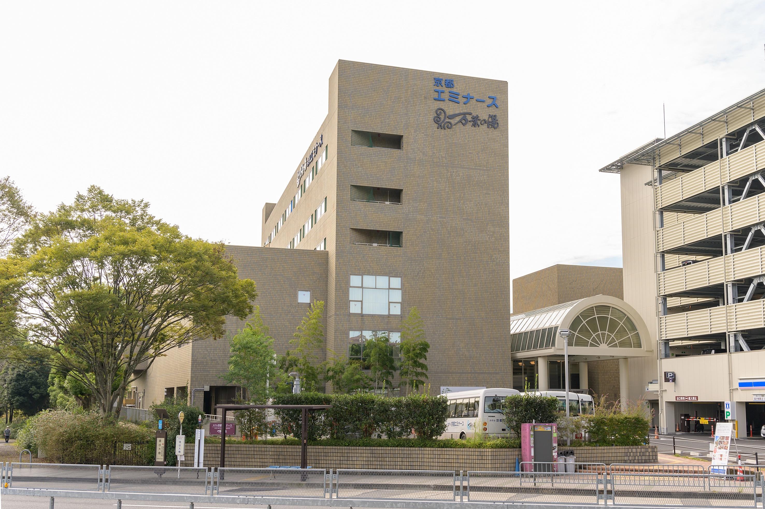 天然温泉のあるホテル 京都エミナース...