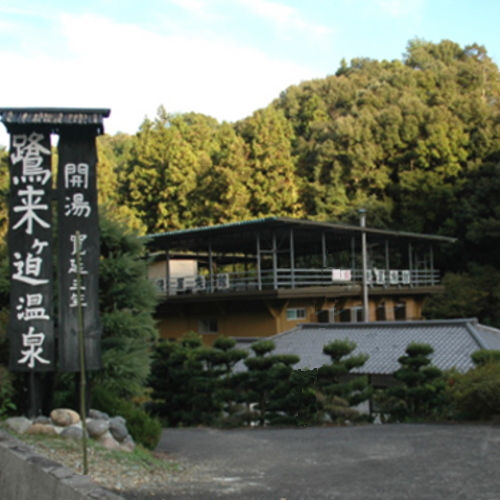 臼杵 鷺来ヶ迫(ろくがさこ)温泉 源泉 俵屋旅館 コト白鷺館の施設画像