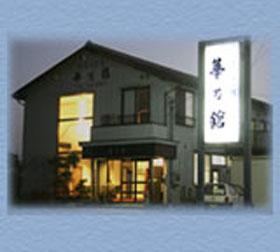 華乃舘の施設画像