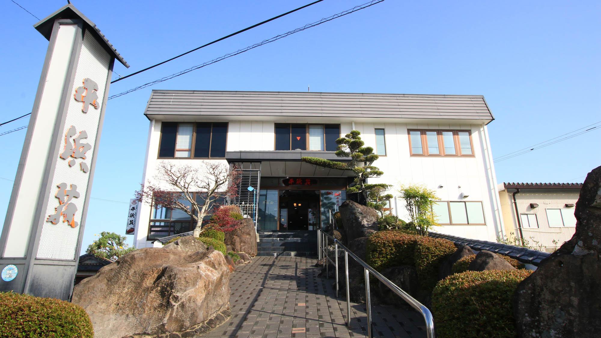 たら竹崎温泉 温泉旅館 平浜荘(HIRAHAMASO)