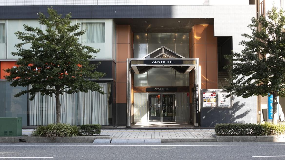 アパホテル<姫路駅北>...