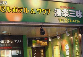 カプセルホテル&サウナ 湯楽三昧
