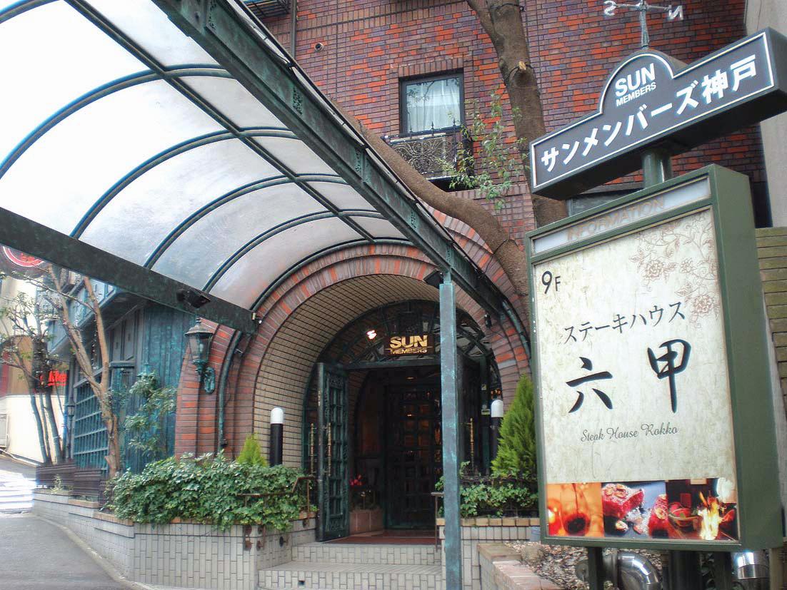 サンメンバーズ神戸