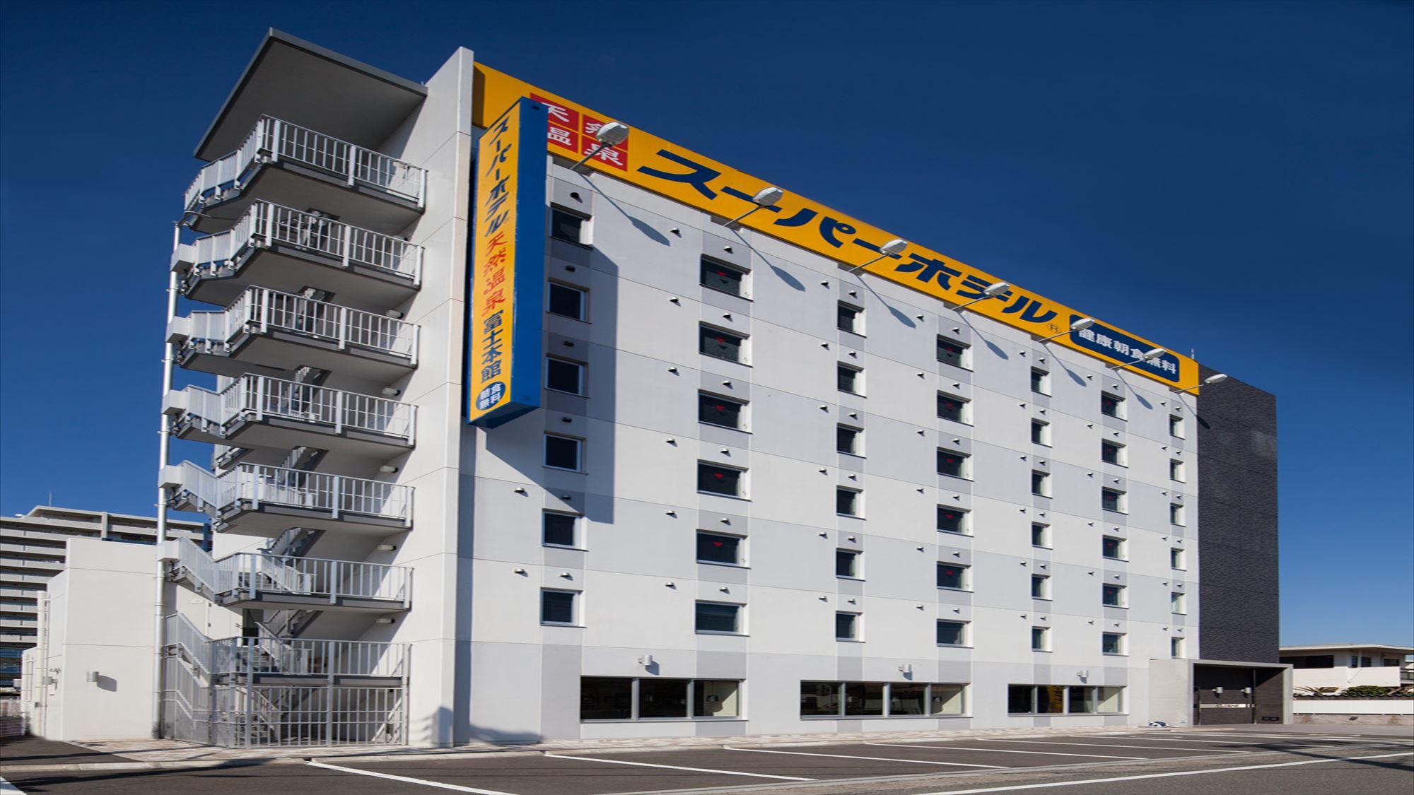 スーパーホテル天然温泉富士本館...