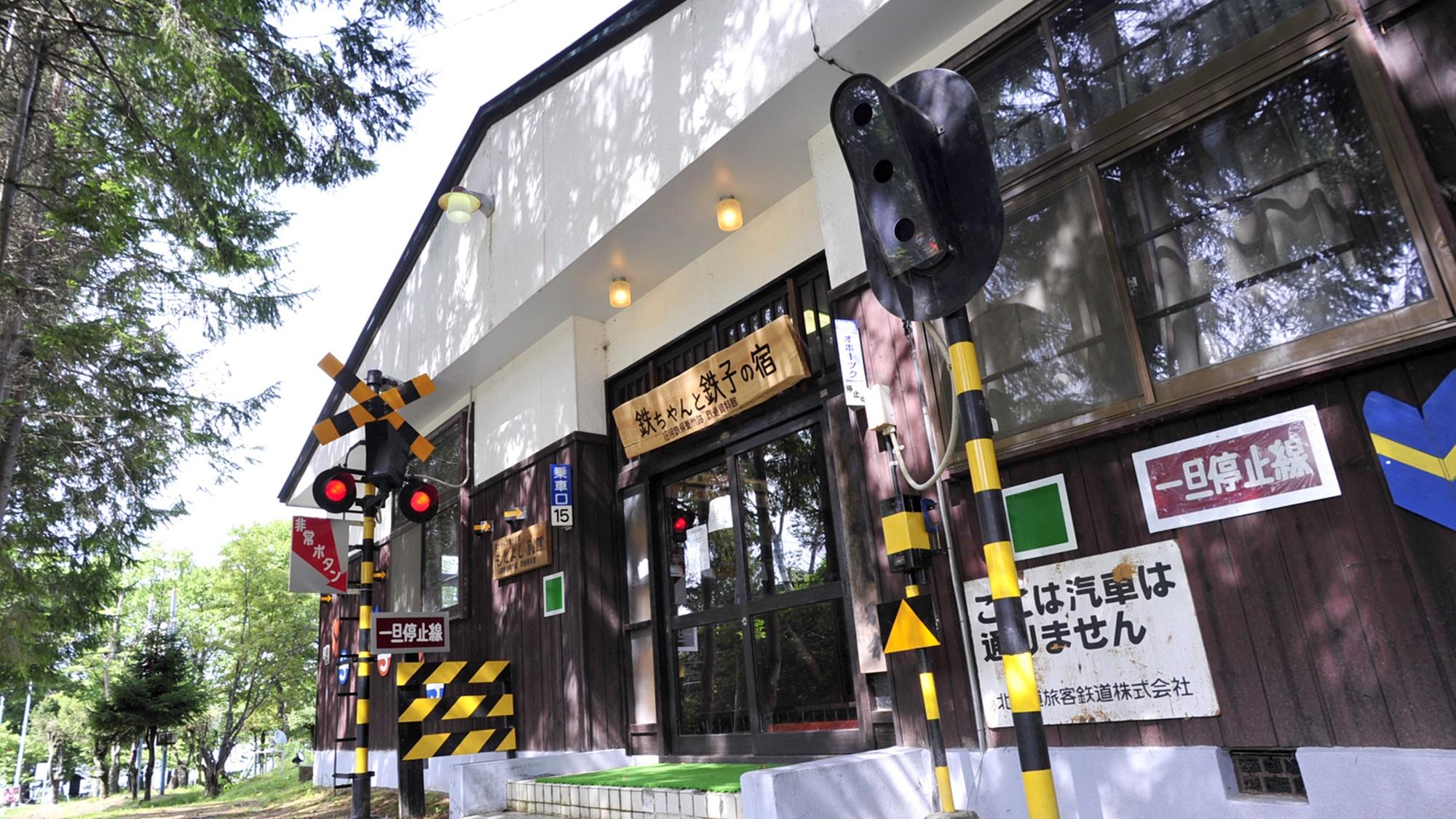旧国鉄保養所 鉄ちゃん&鉄子の宿