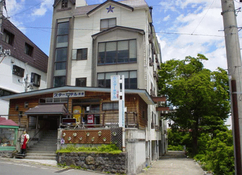 赤倉温泉 スターホテル 赤倉の画像