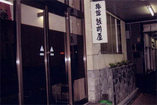 越前屋旅館