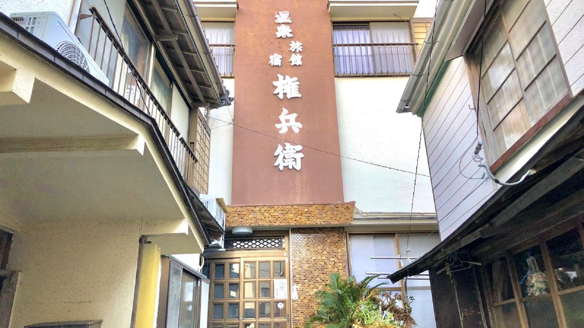 伊豆下田・須崎 温泉民宿 「権兵衛」...