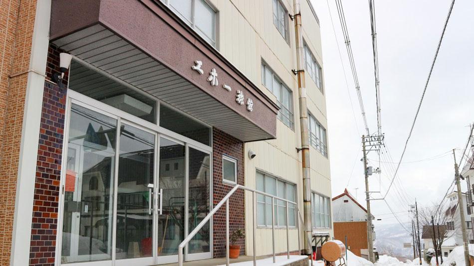 赤倉温泉 エホー旅館 画像