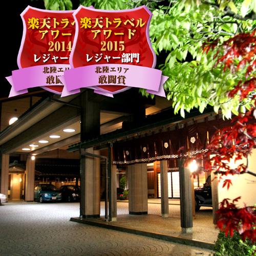 和倉温泉で妻とゆったり部屋食を楽しめる旅館は?