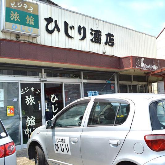 ビジネス旅館 ひじり酒店...