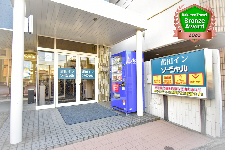 ビジネスホテルソーシャル蒲田...