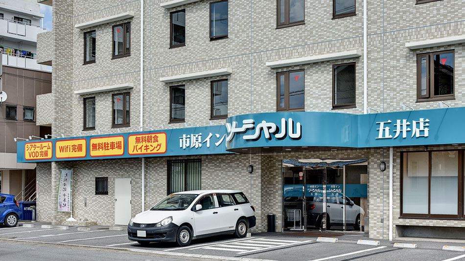 市原イン ソーシャル 五井店