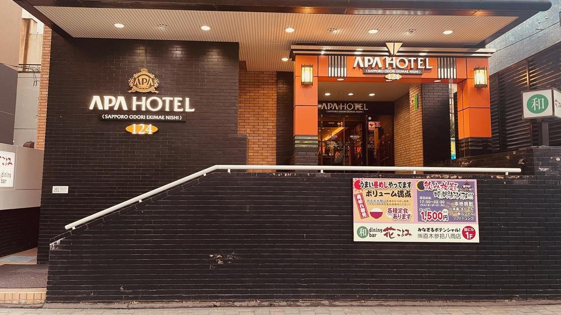 アパホテル<札幌大通公園>