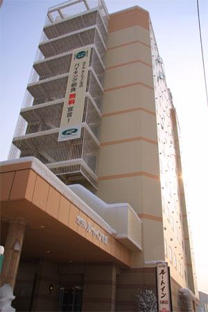 ホテルルートイン札幌白石...