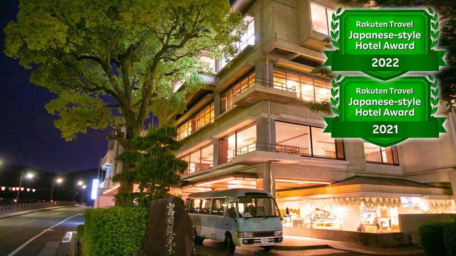 錦帯橋温泉 岩国国際観光ホテル その1