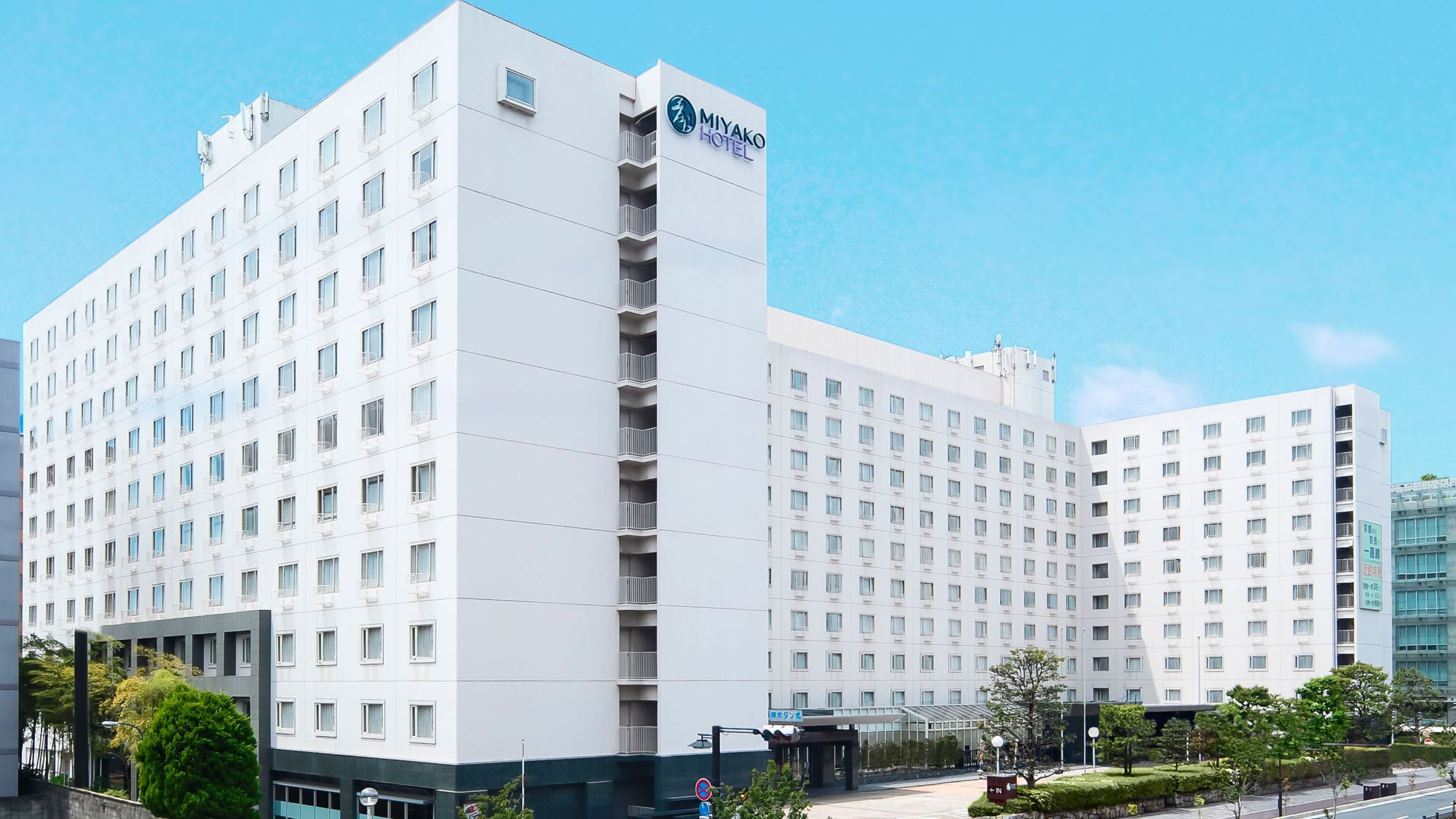 都ホテル 京都八条(旧:新・都ホテル)...