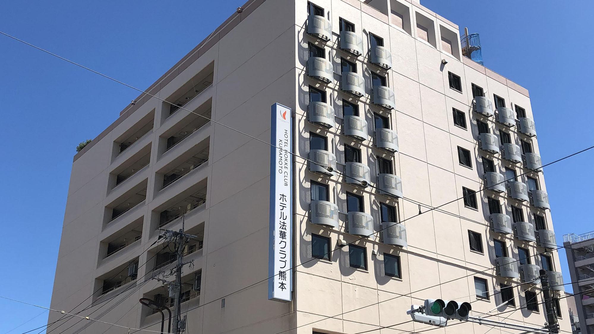 ホテル法華クラブ熊本...