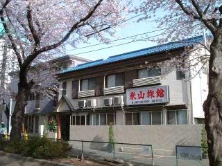 米山旅館の施設画像