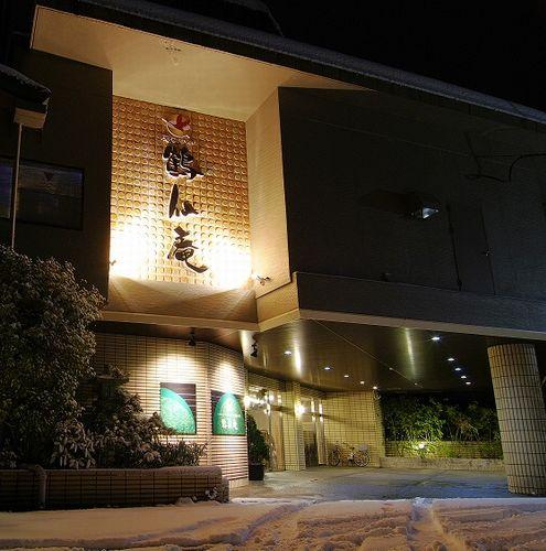 山中温泉鶴仙庵の施設画像
