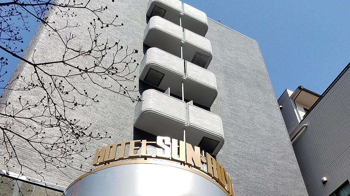ホテル サンロイヤル川崎(2019年4月リニューアルオープン)の建物外観