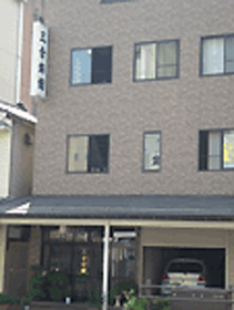 三幸旅館の施設画像