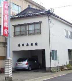 石田屋旅館の施設画像