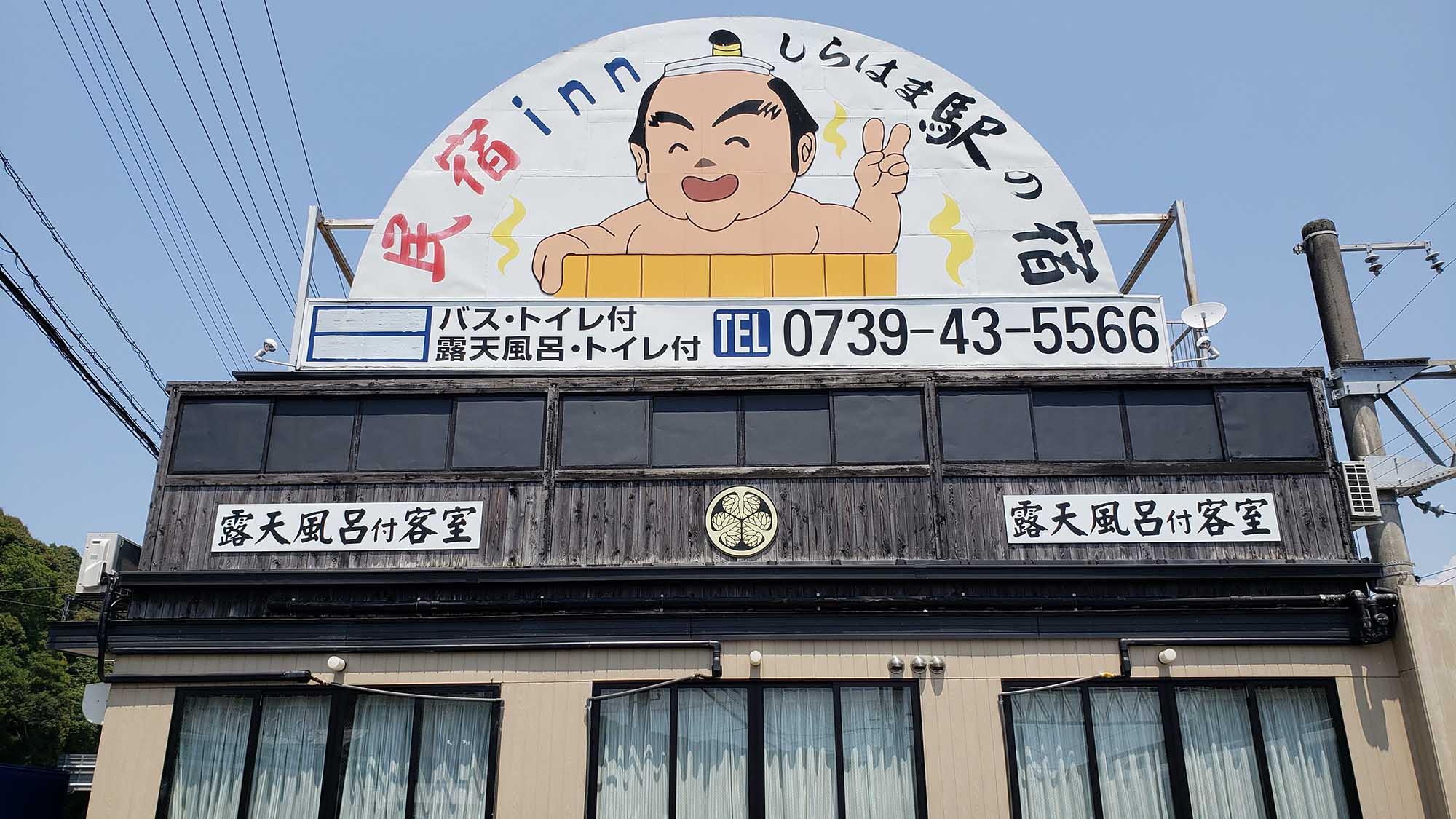 民宿innしらはま 駅の宿...