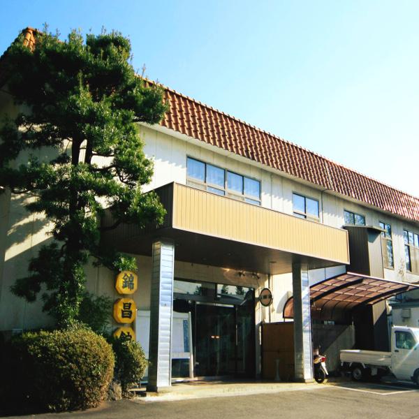 温泉旅館 錦昌館