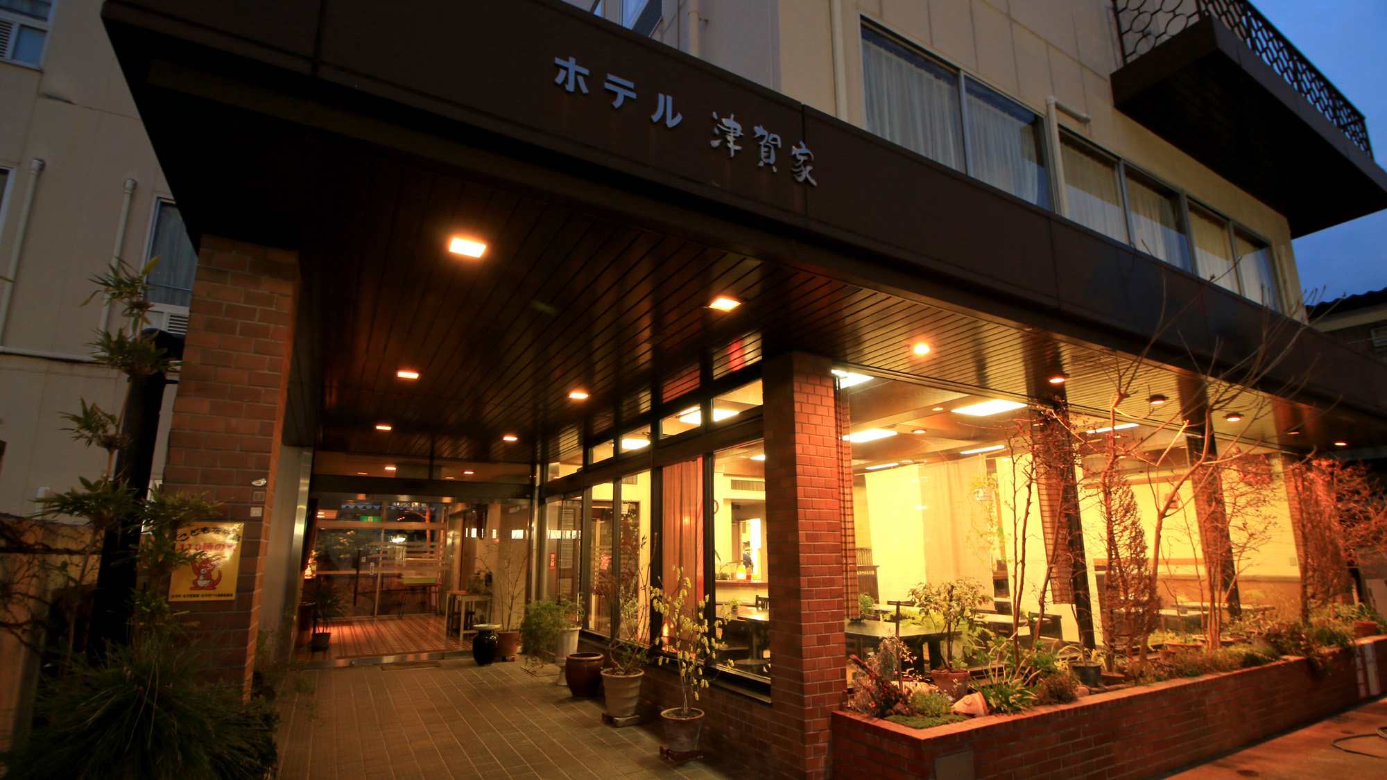 ホテル 津賀家