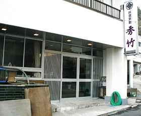 越前玉川温泉 料理旅館 秀竹...