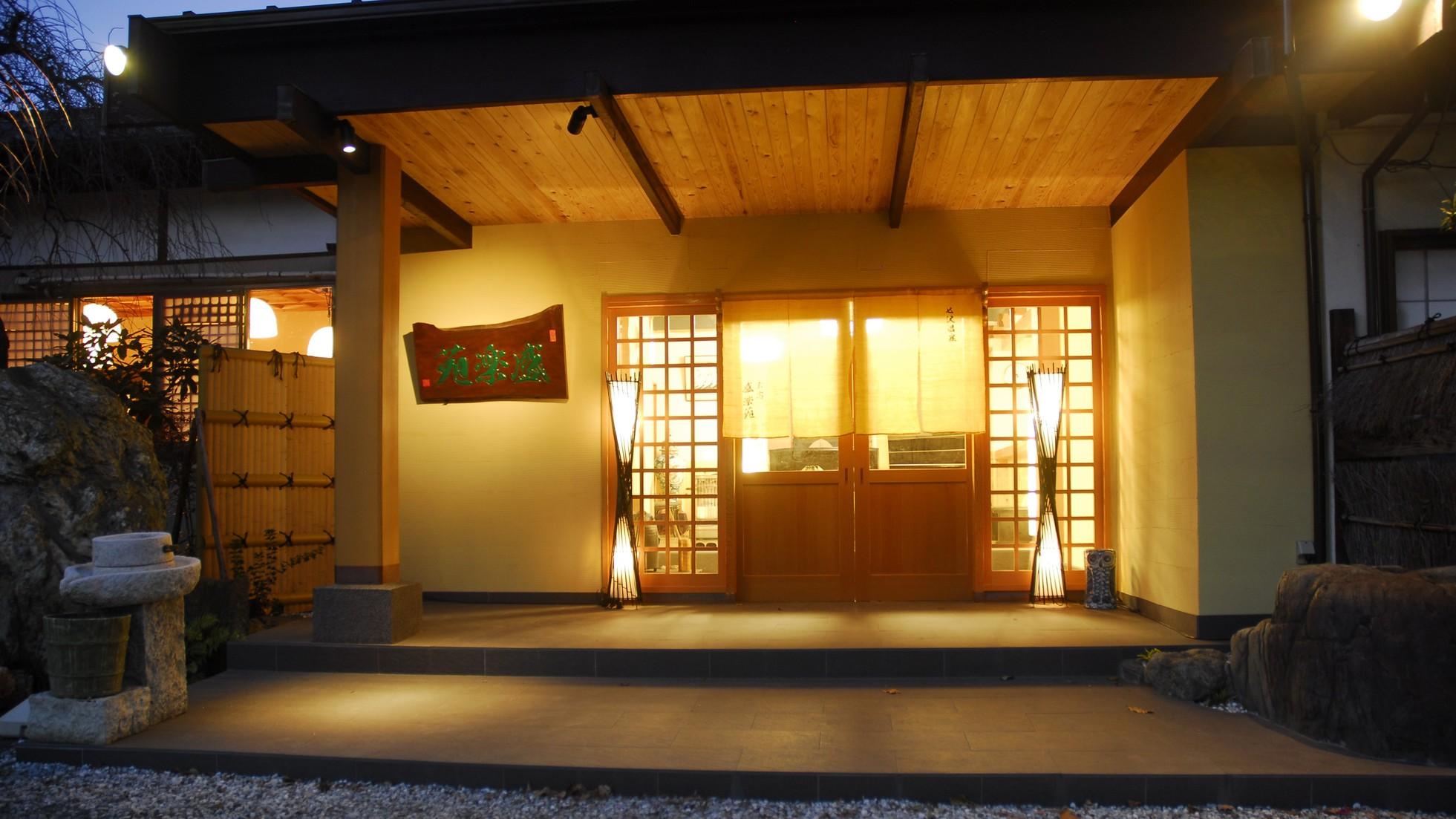 地の食材と四季の味 七沢温泉 盛楽苑...
