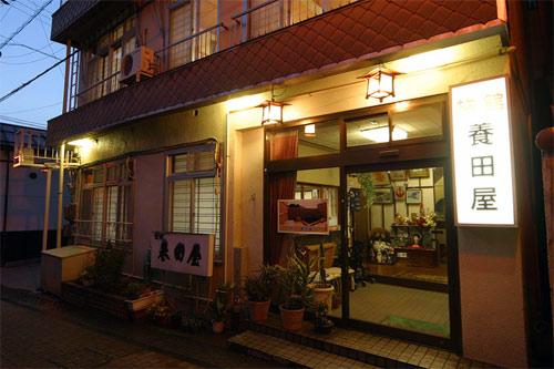 渋温泉 養田屋旅館 その1