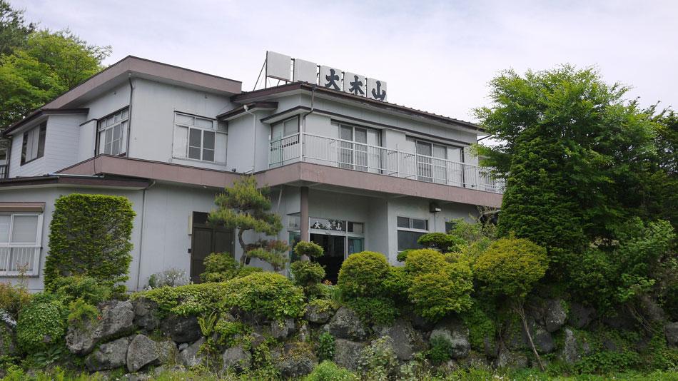 大木山旅館 その1