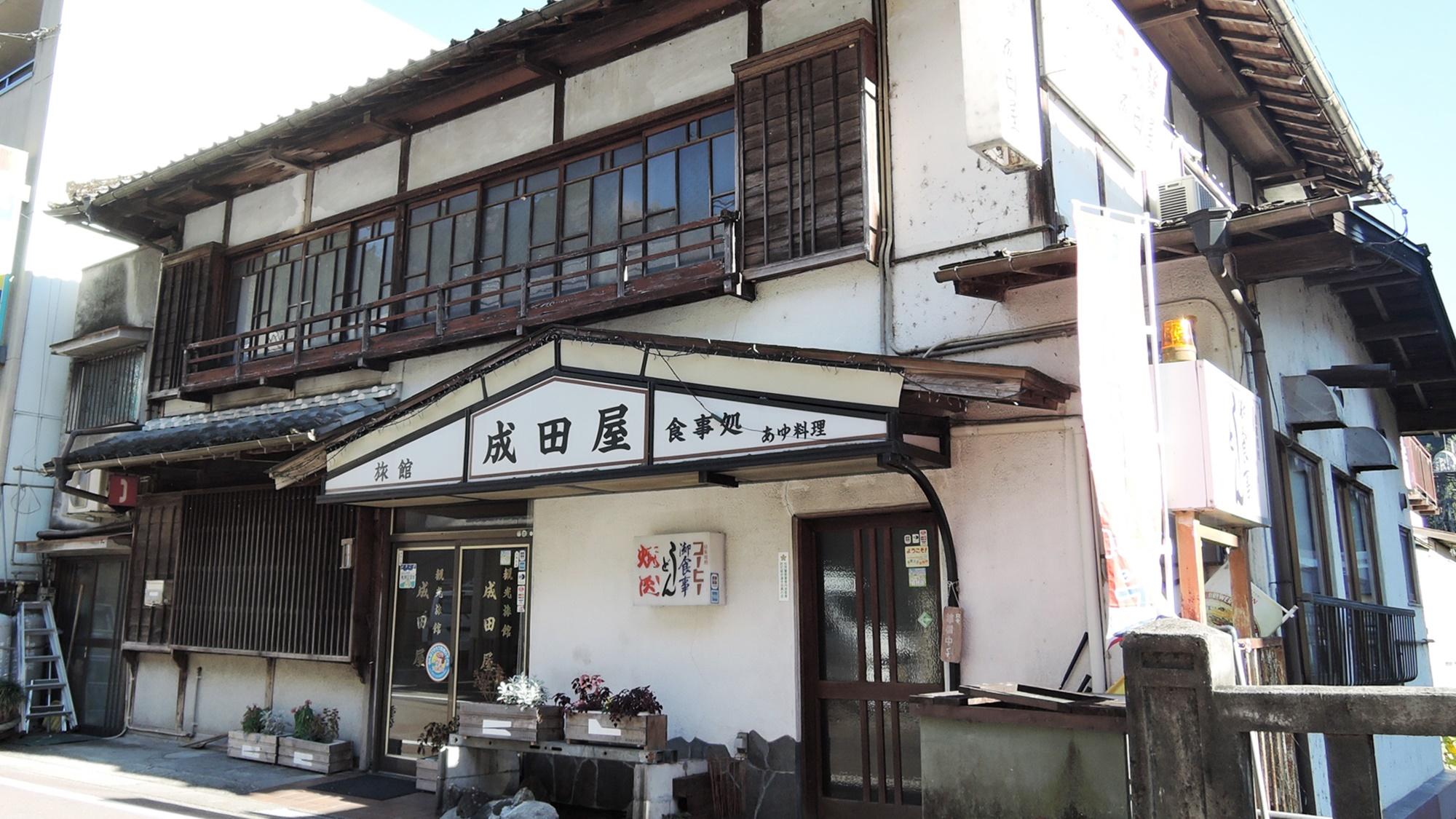 旅館 成田屋
