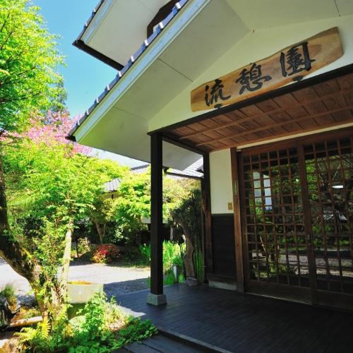 田の原温泉 旅館 流憩園...