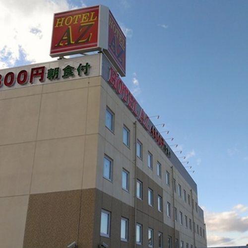 HOTEL AZ 長野佐久IC店の施設画像