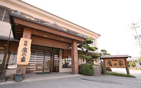 植木温泉 和風旅館 鷹の家の施設画像