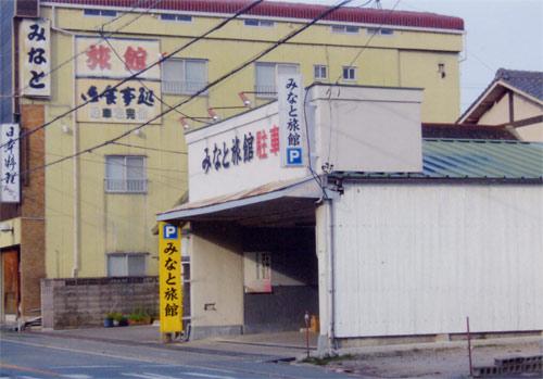 みなと旅館 <三重県>