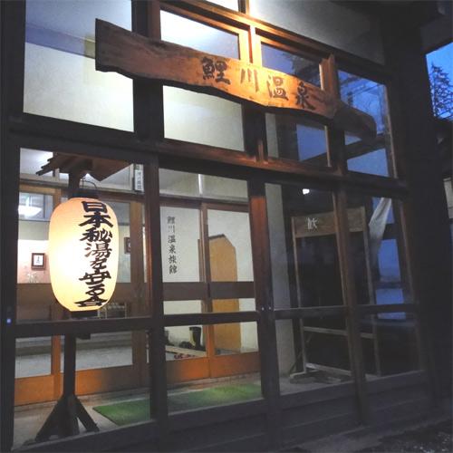 ニセコ昆布温泉 鯉川温泉旅館 画像