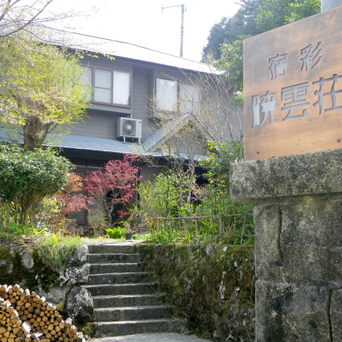 湯平温泉 宿彩 暁雲荘