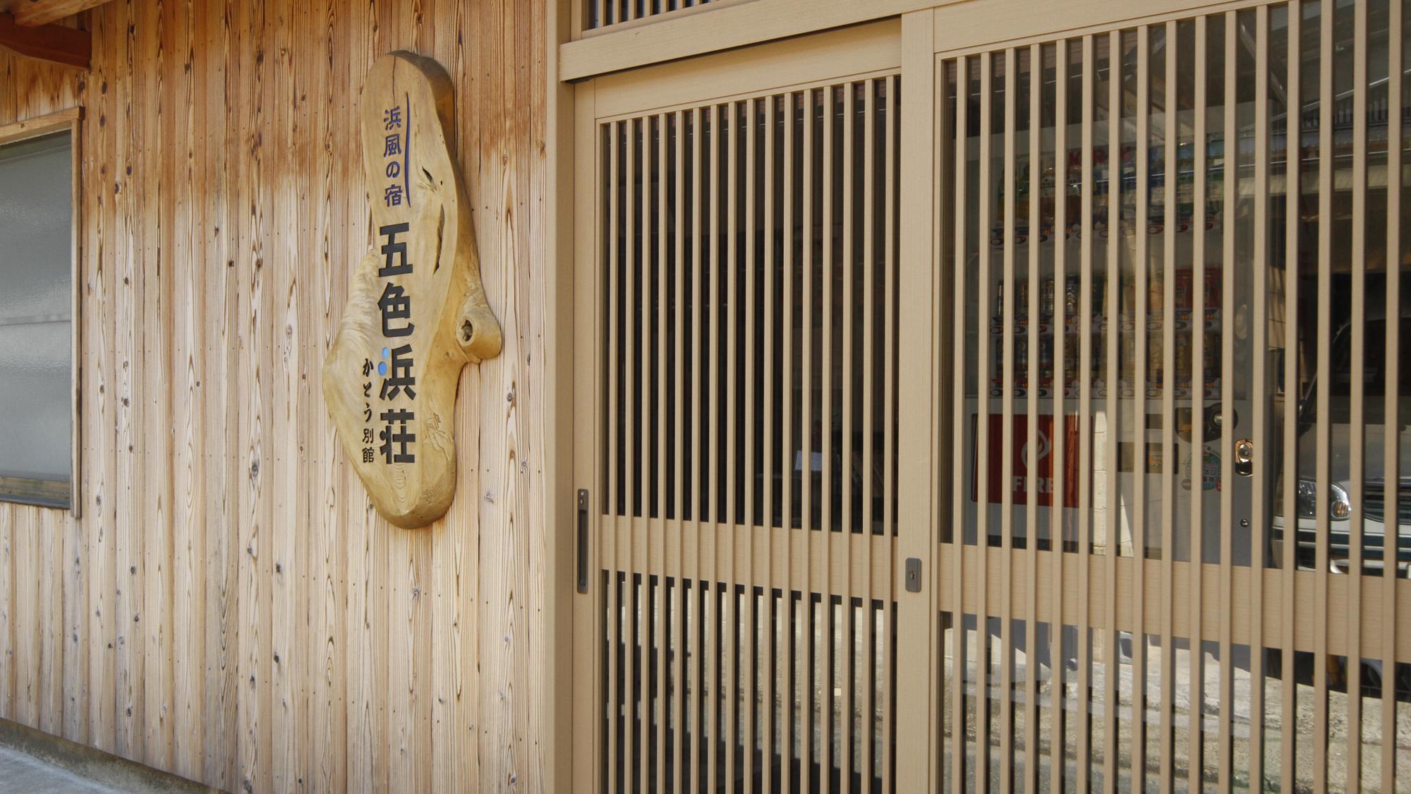 夕日ヶ浦温泉 浜風の宿 五色浜荘 かとう...