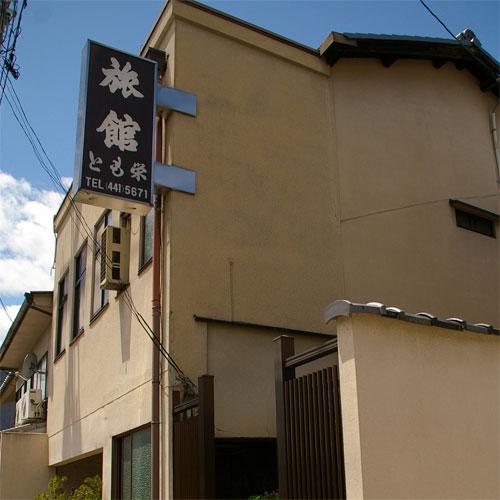 京都西陣 とも栄旅館...