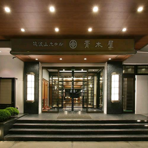 筑波山ホテル青木屋