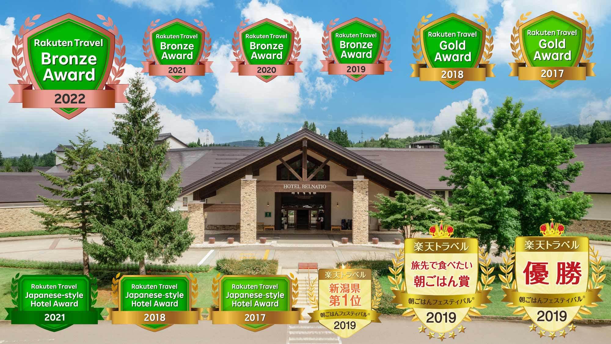 あてま温泉 当間高原リゾート ホテルベルナティオ
