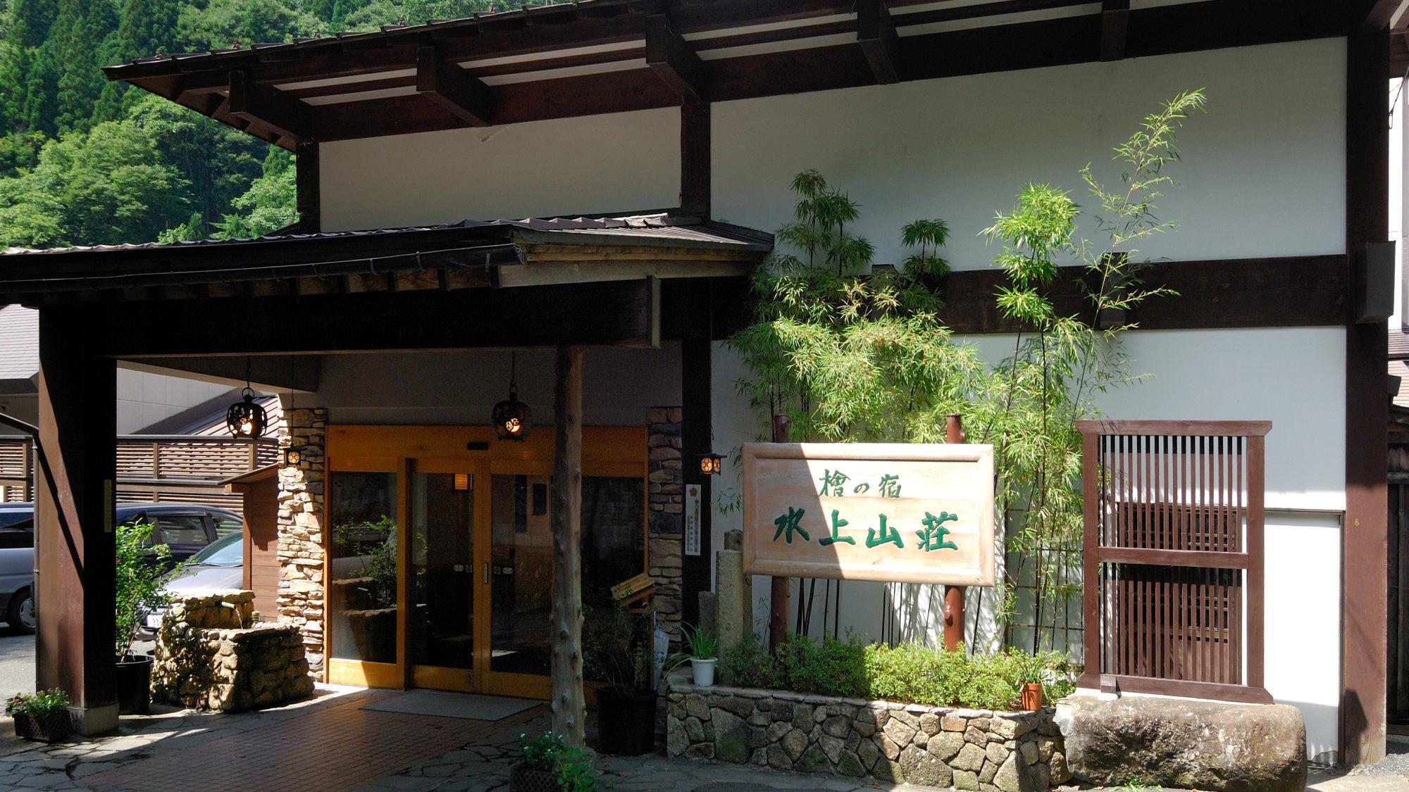 谷川温泉 檜の宿 水上山荘