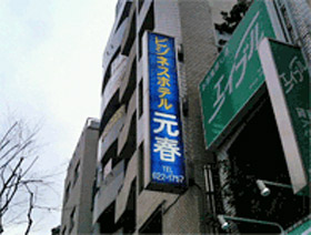 ビジネスホテル元春