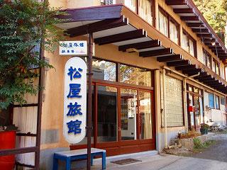 霊泉寺温泉 松屋旅館 画像