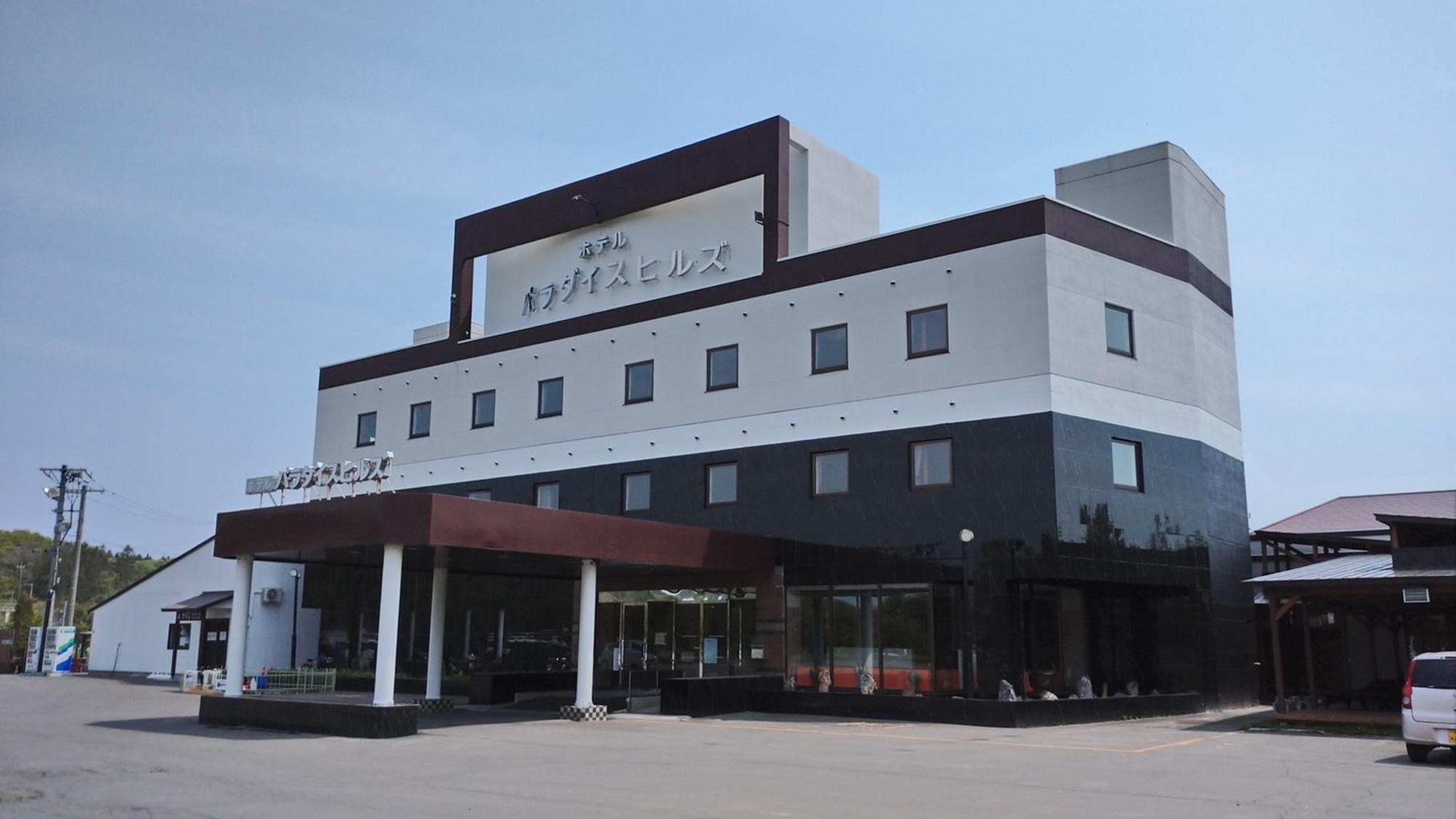 栗山温泉 ホテルパラダイスヒルズ...